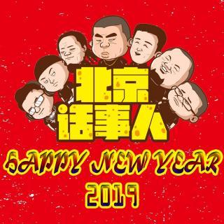 新年快乐 - 北京话事人144