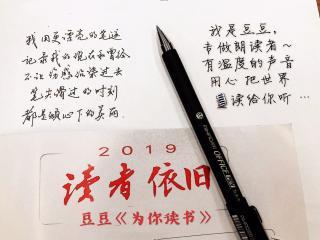 2019新年贺词