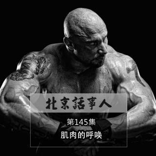 肌肉的呼唤 · 一问三不知 - 北京话事人145