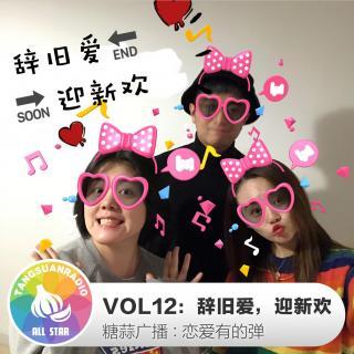 恋爱有的弹VOL12:辞旧爱,迎新欢