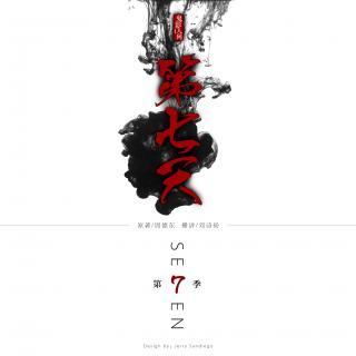 《第七天》 (下)——鬼影人间第七季(尝鲜版)