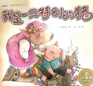 亲子故事《我是一只特别的猪》