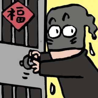 清空购物车:攒钱买的宝贝可不能便宜了贼!
