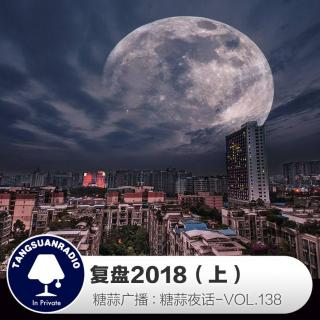 糖蒜夜话VOL138:复盘2018(上)