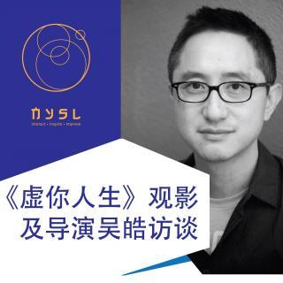 第146期:《虚你人生》观影及导演吴皓访谈