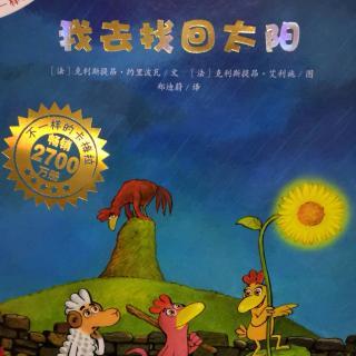 故事540:《不一样的卡梅拉——我要找回太阳》