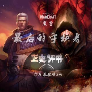 《魔兽正史评书》魔兽之最后的守护者(7)