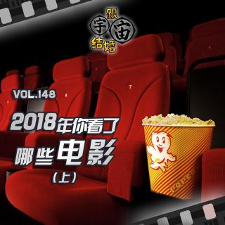 vol.148 2018年你看了哪些电影(上)