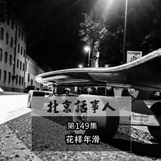 花样年滑 - 北京话事人149