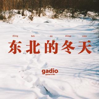 聊一聊在东北的我们是如何过冬的GadioVol.258