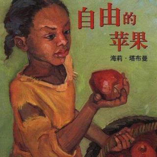 【毛毛阿姨的故事屋】自由的苹果 海莉·塔布曼
