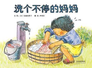 426.《洗个不停的妈妈》