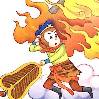 【爱丽丝读童书】|西游记17 三借芭蕉扇