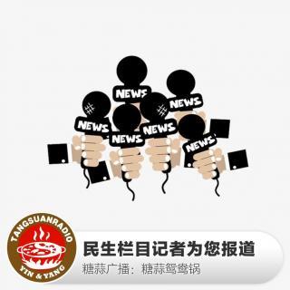 糖蒜鸳鸯锅:民生栏目记者为您报道