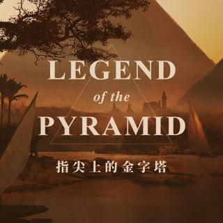 金字塔封住了千年的时光,但没压住超越时间的乐趣【GADIO PRO vol.441