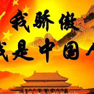 《我骄傲我是中国人》朗读指导:吉祥