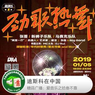 音乐人心头好:迪斯科在中国
