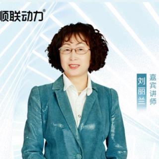 刘丽兰老师2019.1.11分享的《沟通》
