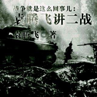 袁腾飞讲二战5.2—阴谋在慢慢地酝酿 5.3—基洛夫被刺杀