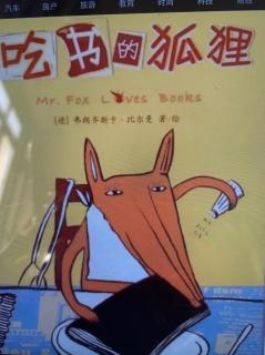 绘本故事一吃书的狐狸