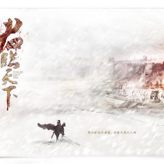 古风百合权谋剧《君临天下》宣传片