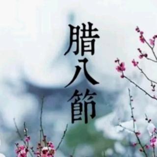 园长妈妈晚安故事(132《腊八节的由来》)