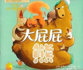 实验幼儿园绘本故事推荐第63期《大屁屁熊》
