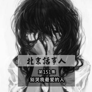 别哭我最爱的人 · 一问三不知 - 北京话事人151