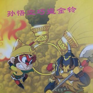 西游记幼儿版5孙悟空巧盗金铃