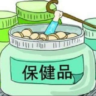 【健康养生】谨慎挑选保健品,一看二查三辨别