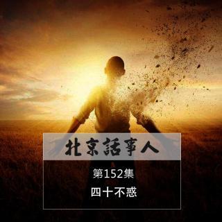 四十不惑 - 北京话事人152