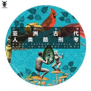 三好乱弹 - 亚洲古代人类酷刑考