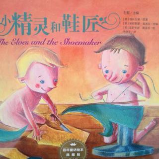 百年童话绘本~小精灵和鞋匠