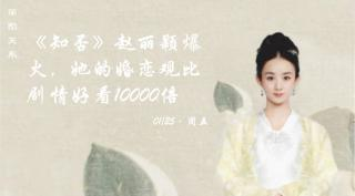 亲密关系 | 《知否》赵丽颖爆火,她的婚恋观比剧情好看10000倍
