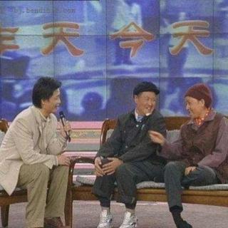 昨天今天明天 - 赵本山 宋丹丹