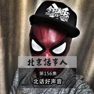 北话好声音 · 一个演员的自我修养 - 北京话事人156