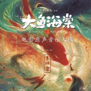 周深:大鱼(by绚—钢琴演奏)