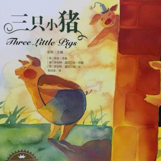 百年童话绘本~三只小猪