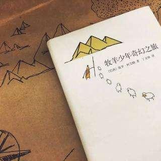 《牧羊少年奇幻之旅 》第二十七章