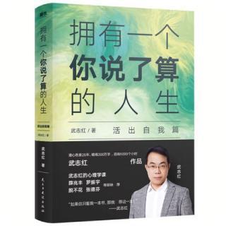 1.1.3自我实现的预言_武志红