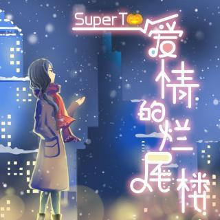 爱情的烂尾楼---Super T