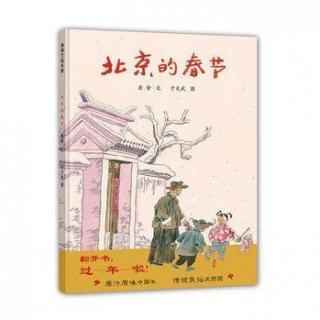 第795期-北京的春节