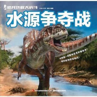 【定制故事】恐龙⭐️水源争夺战