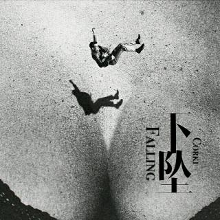 下坠Falling――Corki