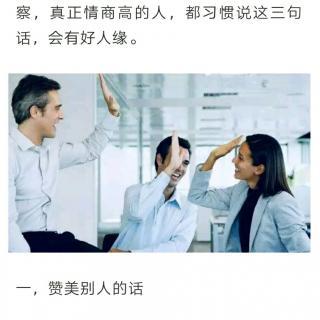 心理学:真正情商高的人,都习惯说这三句话,会有好人缘