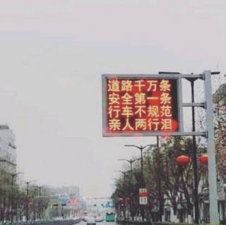 北京市第三交通委提醒您