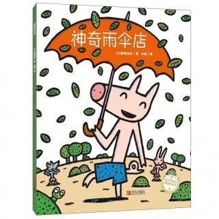 456.《神奇雨伞店》