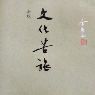 文化苦旅 寺庙 (三,四,五)
