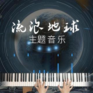 电影《流浪地球》主题音乐-钢琴版