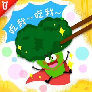 《吃吧吃吧吃我吧》-西蓝花的梦想-蔬菜超人【宝宝巴士故事】